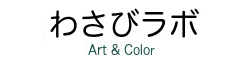 わさびラボ パーソナルカラー診断(大阪)と美術史講座